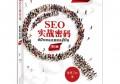 推荐书籍:《SEO实战密码:60天网站流量提高20倍》(作者:昝辉 ZAC)