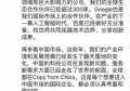 如果Google回归中国市场,与百度的竞争将不限于搜索引擎!