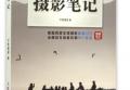 推荐书籍:《摄影笔记》(作者:宁思潇潇)
