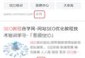 "SEO查询工具上线""头条权重"",""搜索Plus计划""加速侵蚀搜索市场!"