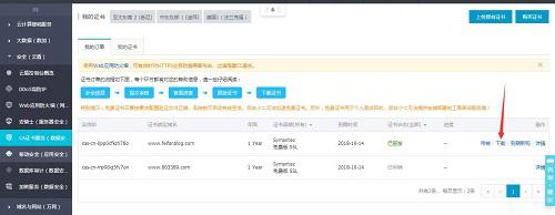 开启HTTPS访问:安装免费SSL证书